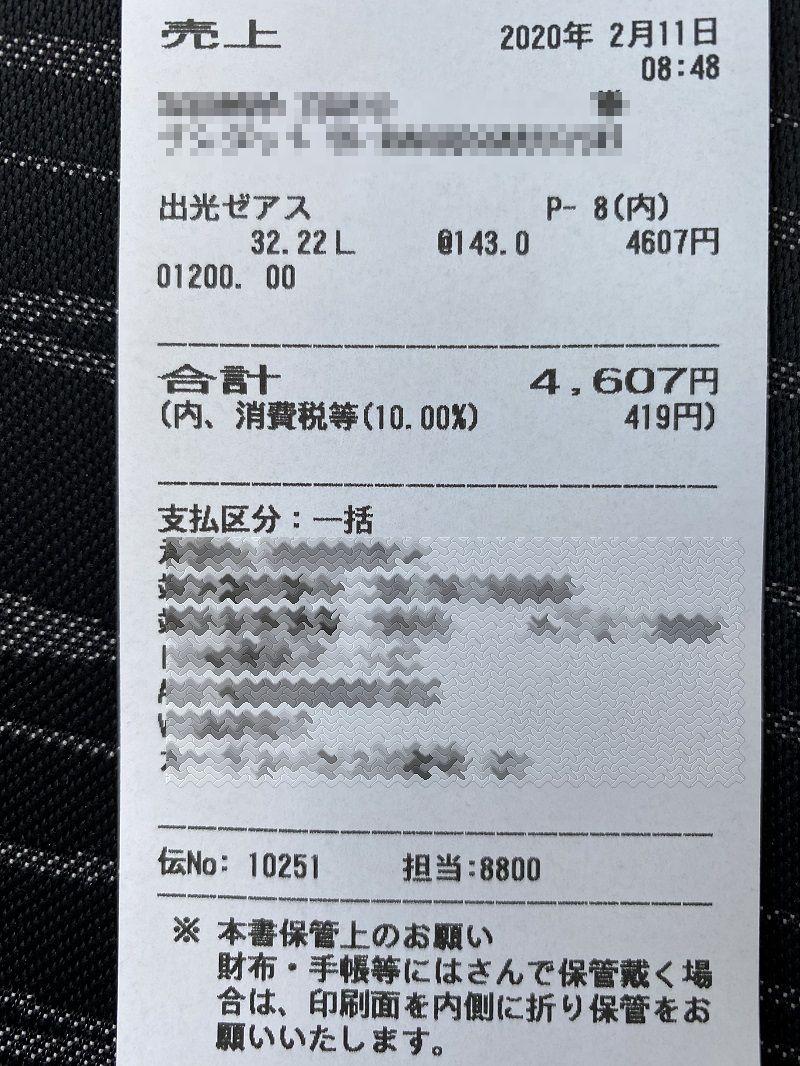 旧型デミオの燃費測定給油伝票