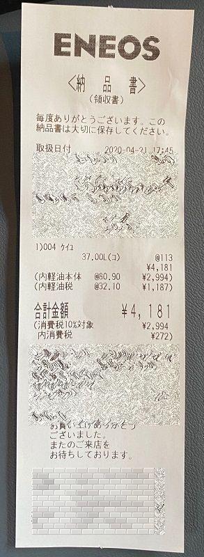 マツダ2燃費の測定の伝票レシートの写真