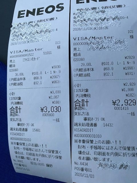 mazda2の燃費測定の伝票の写真