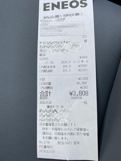 スタッドレス燃費測定いれた軽油の伝票の写真
