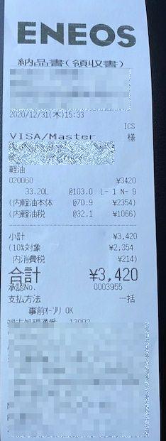 スタッドレス燃費計測二回目の伝票の写真