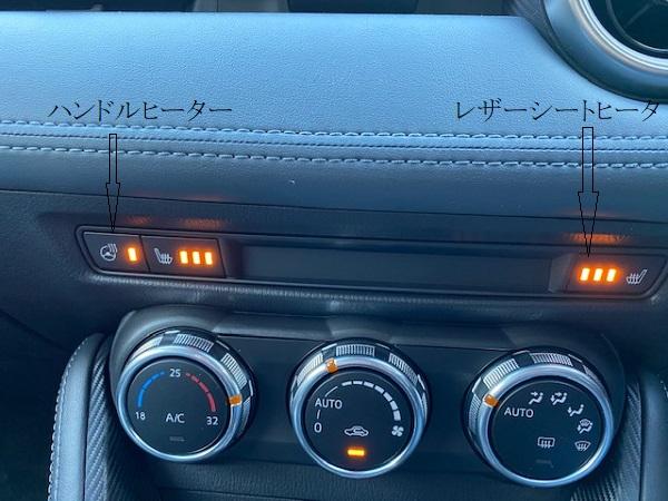 レザーヒーターのヒータースイッチの写真
